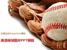 棒球与棒球手套背景PPT模板下载