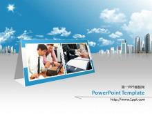 台历城市背景的商务PowerPoint模板
