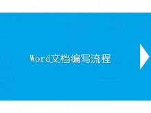 word文档编写流程PowerPoint课件下载