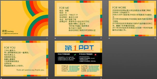 大学生简历ppt模板_大学生个人简历PPT模板下载 - 第一PPT