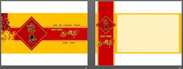 《迎春》元旦快乐PowerPoint中国嘻哈tt娱乐平台