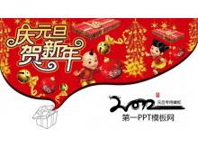 庆元旦贺新年节日PPT模板下载