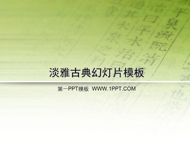 这是一份以淡雅绿色为主色调的,古典PowerPoint模板,模板背景图片为中国毛笔字书法作品,如果您在寻找书法课件PPT模板,可以下载本模板作为参考,模板为.PPT格式