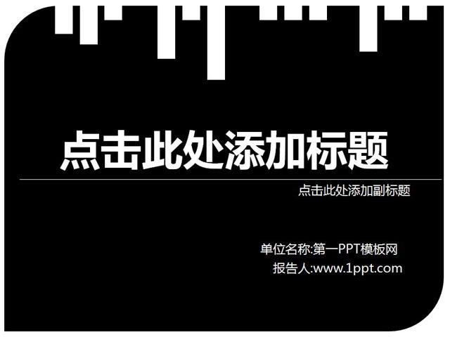 简约黑白搭配个性PPT中国嘻哈tt娱乐平台tt娱乐官网平台