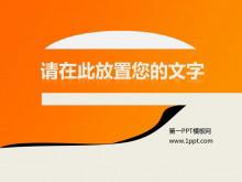 橙色简洁渐变背景商务PowerPoint模板