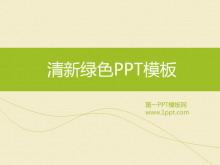 清新淡雅的简洁商务PPT模板下载