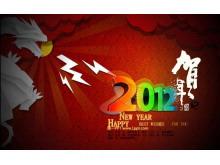 霸气的元旦PowerPoint中国嘻哈tt娱乐平台tt娱乐官网平台