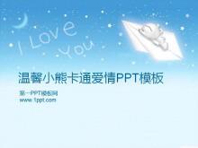 卡通小熊背景PPT模板下载