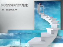 商务台阶阶梯PPT模板下载