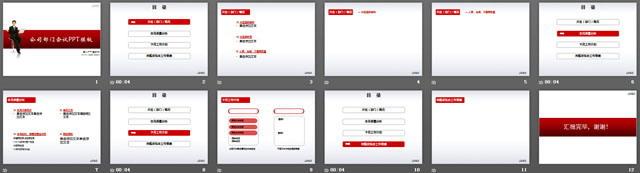 会议演说商务PPT中国嘻哈tt娱乐平台tt娱乐官网平台