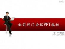会议演说商务PPT模板下载