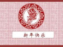 淡雅图案背景龙年新年PPT中国嘻哈tt娱乐平台tt娱乐官网平台