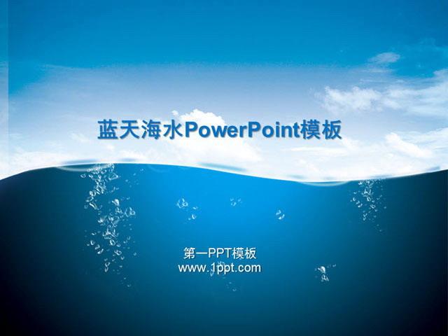 大海蓝天白云powerpoint背景模板 - 第一ppt