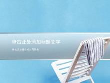 蓝色背景白色躺椅PowerPoint模板下载