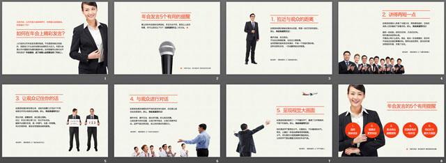 年会发言技巧PowerPoint下载