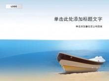 海边小船背景PPT模板下载
