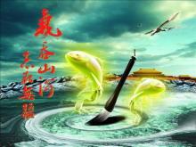 一组气壮山河的中国风PPT背景图片