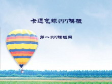清新自然的卡通气球幻灯片模板下载