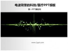 电波背景科技医学医疗PowerPoint模板下载