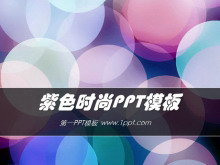 炫彩紫色圆圈背景艺术时尚PPT模板免费下载