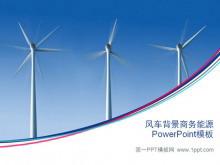 风车发电背景电力能源PowerPoint模板