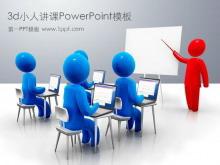 有趣的3d小人讲课培训PowerPoint模板