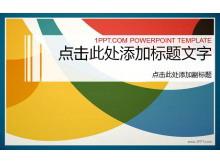 优秀的彩色时尚PowerPoint模板免费下载