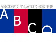 abcd英文字母外国教育PPT模板