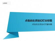 超级简洁的艺术设计PowerPoint模板