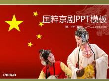 中国国粹京剧PowerPoint模板下载