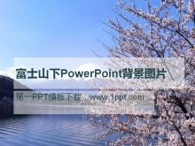 富士山樱花PowerPoint背景图片