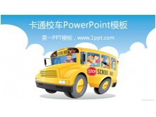 卡通校车PowerPoint模板下载