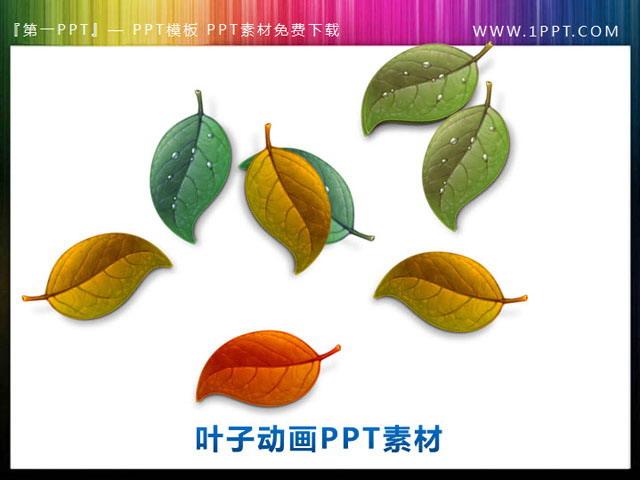这是一份精美的落叶PowerPoint动画素材,一片片的叶子由幻灯片顶部飘落下来,使用了幻灯片的动态PPT动画效果。 关键词:动态PPT动画素材,叶子 树叶 落叶PPT背景图片,飘落幻灯片动画,精美PPT素材下载,.PPTX格式;
