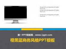 灰色电脑商务PowerPoint模板下载