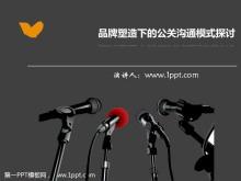 品牌塑造下的公关沟通模式探讨PPT下载