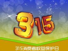 3.15消�M者�嘁姹Wo日PowerPoint模板