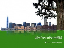 城市建筑PowerPoint模板下载