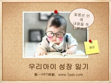 宝宝相册PPT模板下载