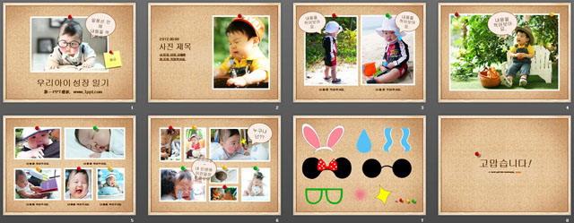 这是一份韩国宝宝相册PowerPoint模板,幻灯片模板采用木质相框作为装饰,各种宝宝的表情,非常可爱。如果您也想做一份儿童相册幻灯片,可以使用本PPT最后一页的素材,给宝宝照片添加装饰。 关键词:褐色PPT背景,相册 相框 宝宝 儿童 相片 照片 人物PowerPoint模板下载,韩国PPT模板,.