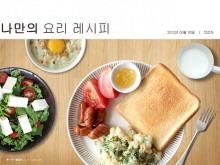 健康食谱餐饮美食PPT模板下载