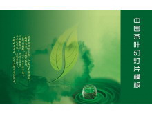 中国绿茶背景PowerPoint模板下载