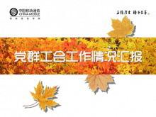 中国移动公司工作汇报PPT下载
