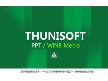 软件UI系统汇报PowerPoint下载