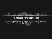 个性烟雾PowerPoint中国嘻哈tt娱乐平台免费tt娱乐官网平台