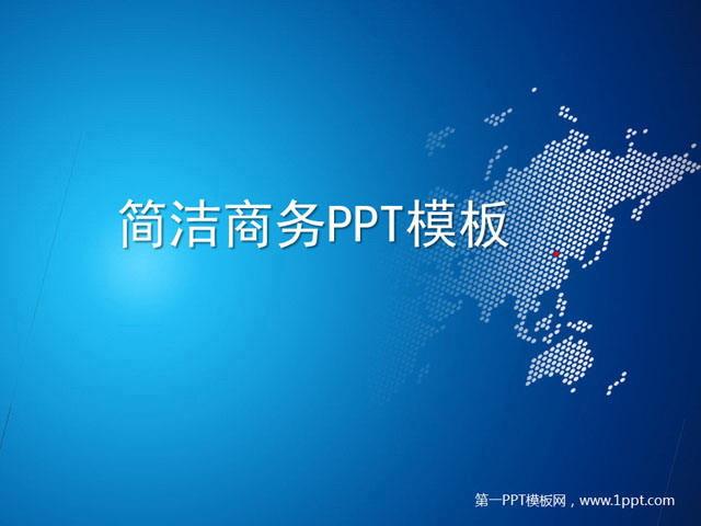 地图作为ppt背景图片