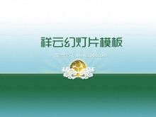 祥云背景古典PPT中国嘻哈tt娱乐平台tt娱乐官网平台