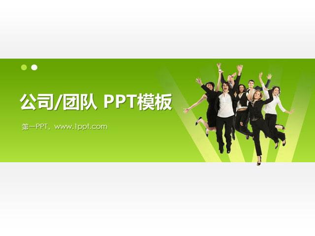 简介:这是一份绿色PPT背景的,简洁简约幻灯片模板。PPT模板以一张富有朝气的,公司/企业团队照片作为幻灯片背景图片,适合用于制作企业培训PPT; 关键词:公司 企业 团队 人物PowerPoint模板下载,绿色幻灯片背景,商务PPT模板下载,简洁幻灯片模板,简约PPT模板免费下载,.