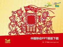 中国移动公司心机大放送PowerPoint模板