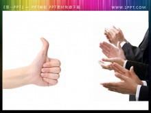 鼓掌与大拇指PPT插图素材