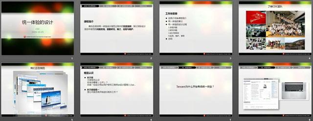 腾讯公司统一体验的设计PPT课件下载